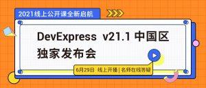 慧都线上公开课 DevExpress v21.1中国区独家发布会火热报名中
