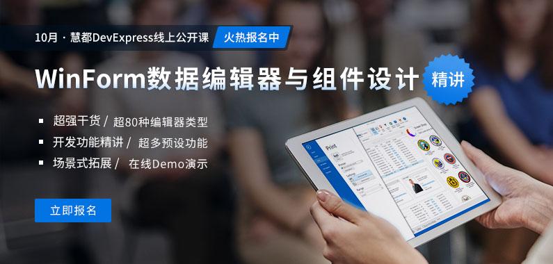 慧都DevExpress线上公开课   Winform数据编辑器与报表设计组件精讲